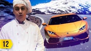 Фабрика шоколада Lindt. Lamborghini Huracan в снегах. Горы Швейцарии