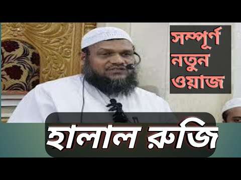 হালাল রুজি- আব্দুর রাজ্জাক বিন ইউসুফ, Halal Ruji- Abdur Razzak Bin Yousuf