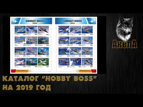 "Каталог фирмы ""Hobby Boss"" на 2019 год"