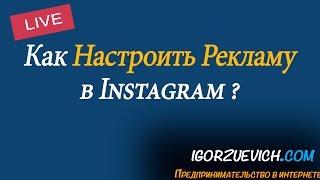 Как Настроить Рекламу в Инстаграм? | Игорь Зуевич Instagram Live