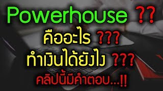 Powerhouse คืออะไร ?? ทำเงินได้ยังไง ?? คลิปนี้มีคำตอบ..!!