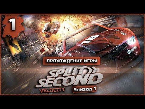 Прохождение Split Second: Velocity   Эпизод.1   Взрывной заряд #1