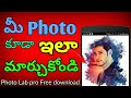 Download Photo lab PRO for FREE in Telugu ❤❤