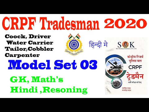 CRPF Tradesman Model Paper Set -03,for Written Exam Based On Previous Year Paper- By Ram Singh Yadav