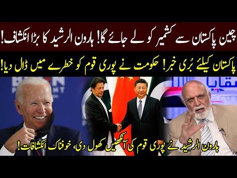 Pakistan is in big danger | Haroon ur Rasheed reveals | 04 June 2021 | 92NewsHD thumbnail