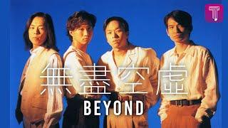 Beyond -《無盡空虛》Official MV