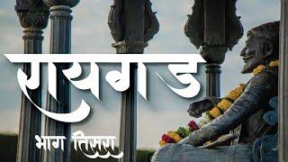 Raigad fort | रायगड किल्ला | Maharashtra forts | Marathi vlog |
