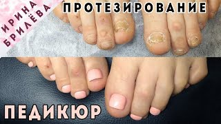видео педикюра и наращивания ногтей