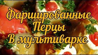 Фаршированный перец в мультиварке Stuffed pepper
