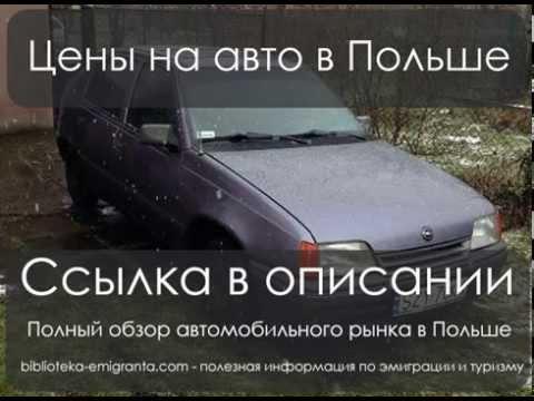 Купить б/у авто с польши для езды по украине. Машина с польши по низкой цене заказать, стоимость авто. Пригнать машину с польши для езды по. Обычно на фото все хорошо видно – любая царапина, несовпадение цвета на кузове вызывает подозрение. Особо хитрые продавцы из трех машин.