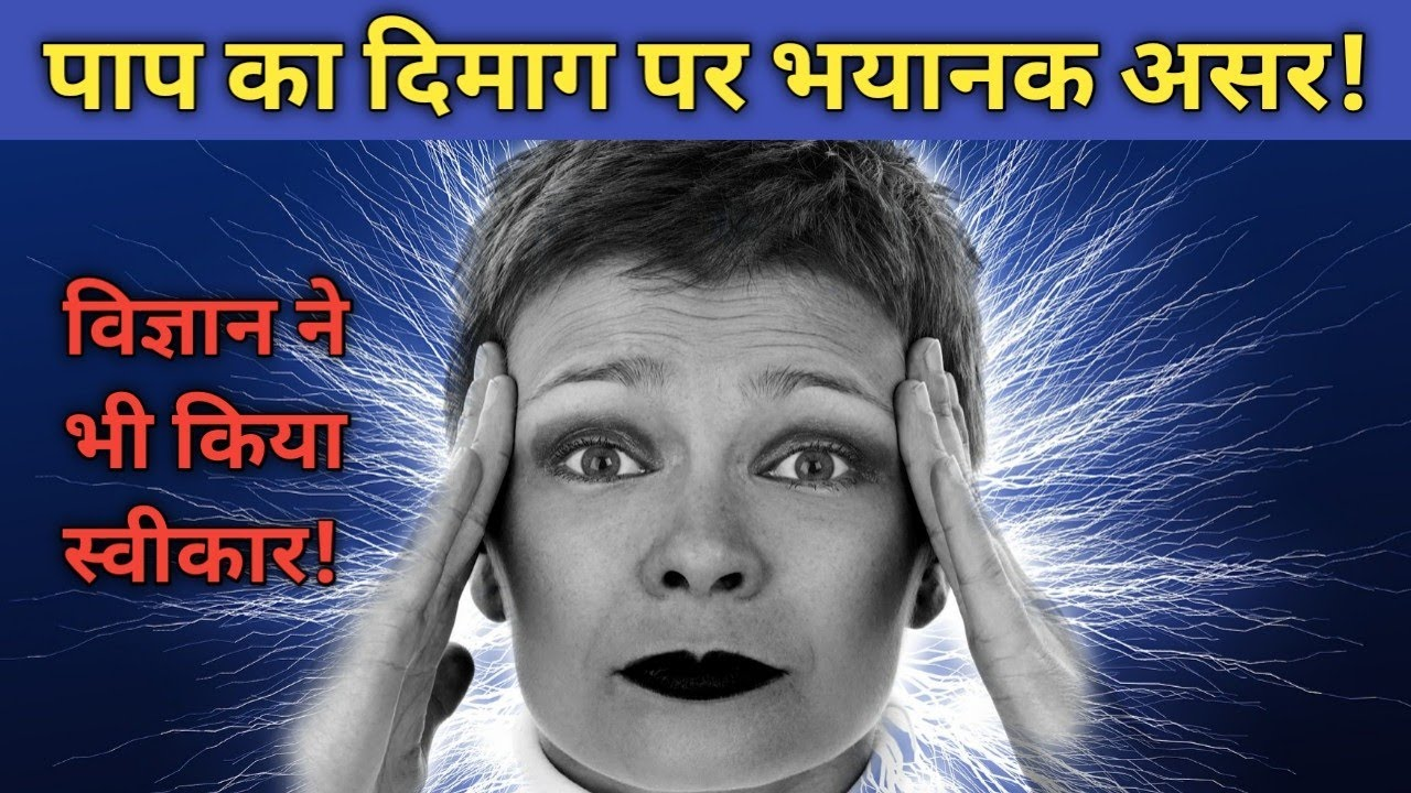 पाप का दिमाग पर जबरदस्त असर || How Badly Sin Is Damaging Your Mind 🧠 || Preach The Word TV