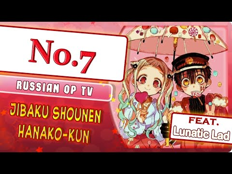 Jibaku Shounen Hanako - kun OP [No.7] (Marie Bibika & Lunatic Lad Russian Cover)