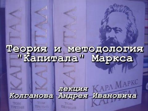 """Теория и методология """"Капитала"""" Маркса"""