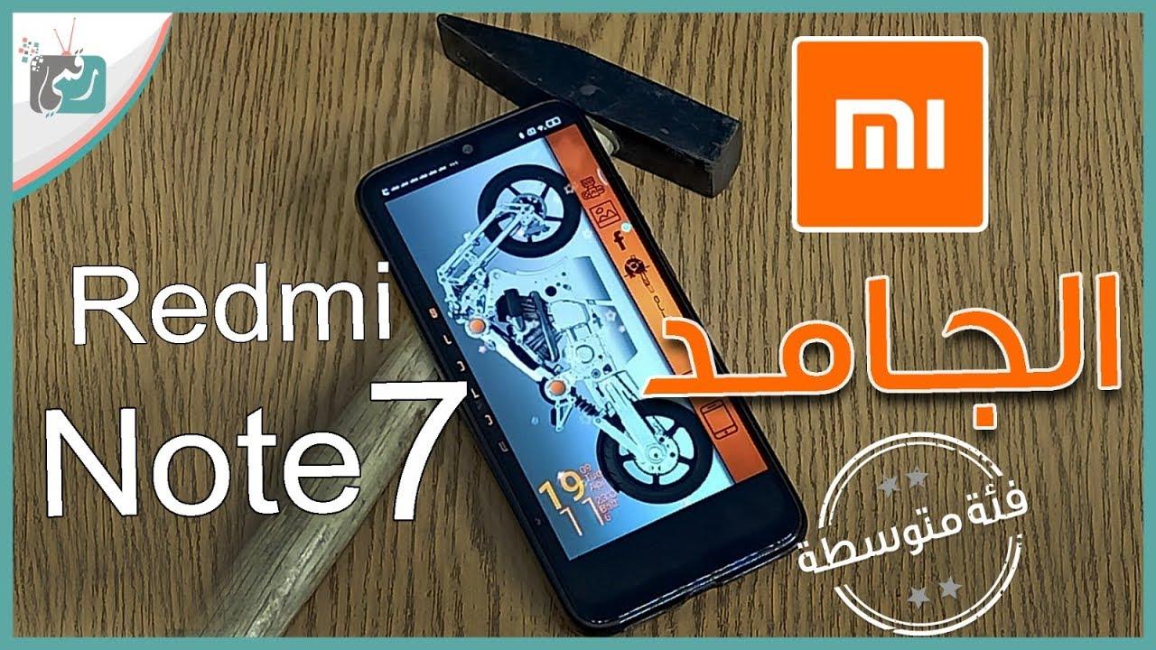 شاومي ريدمي نوت 7 Xiaomi Redmi Note 7 مراجعة شاملة لأشهر هواتف الشركة