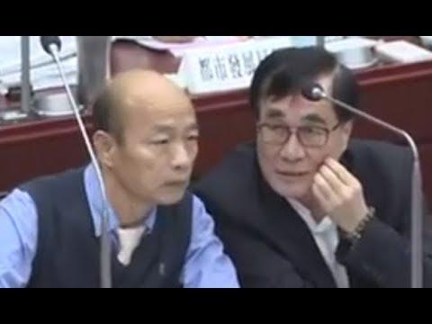 韓國瑜備詢 下午議員個人質詢