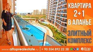 Элитная недвижимость в Турции. Квартиры в Алании. Купить квартиру в Турции. Недвижимость в Алании.