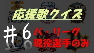 2018年パ・リーグ6球団(西武・ソフトバンク・日本ハム・ロッテ・オリッ...