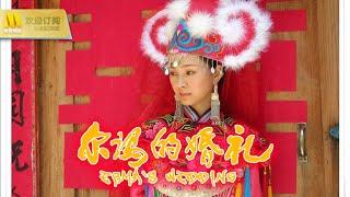 【1080P FullMovie】《尔玛的婚礼》记录四川羌族婚礼习俗 破传统封建意思(尔玛依娜 / 龙小琼 / 罗秀莲)
