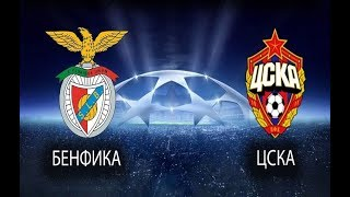 Benfica - CSKA 1:2 Бенфика - ЦСКА . Обзор мачта