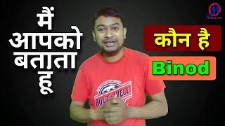 Binod | who is binod | why Binod on trending | binod viral video |