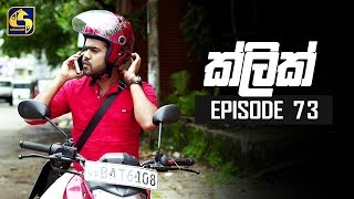 "Click Episode 73 || ""ක්ලික් ""  