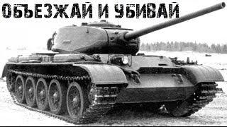Объезжай и убивай. Гайд. Средние танки в WoT | Танковая академия