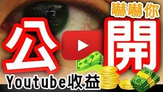 公開我的首月廣告收益YOUTUBE營利門檻2018更難 ...