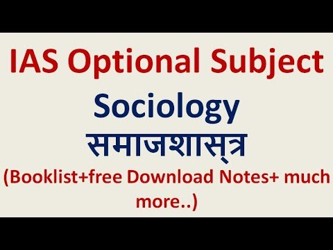 IAS Optional subject- Sociology-(समाज शास्‍त्र)(Booklist+free Download Notes+ much more..)