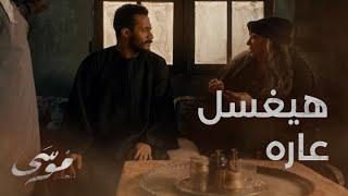 موسى عرف طريق نوفل ووصل لنص بيته عشان يغسل عاره .. ما تفوتوش عليكم ردة فعل نوفل!