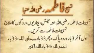 Tasbeehat Fatima - Hakeem Tariq Mehmood Ubqari