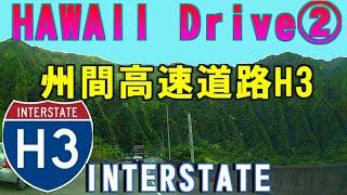 ハワイ車載動画2・州間高速道路H3(2倍速)HAWAII INTERSTATE H3 John A.Burns Fwy Dashcam movie