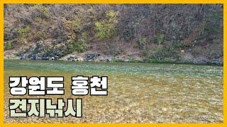 물맑고 공기좋은 강원도 홍천 견지낚시(트렁크의 Q&am…
