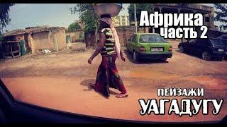 видео Буркина-Фасо