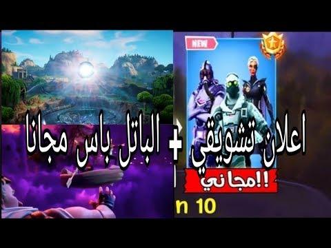 اعلان تشويقي للموسم العاشر + الباتل باس مجانا