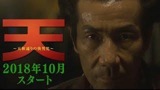 テレビ東京 連続ドラマ「天 天和通りの快男児」 テレビ東京にて2018年秋...