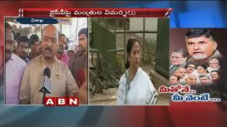 TDP Leaders Sensational Comments On PM Modi Govt   ABN Telugu