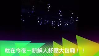 1051 新生週舒壓KTV 宣傳影片
