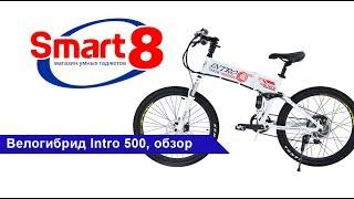 Велогибрид Intro 500, обзор - smart8.by