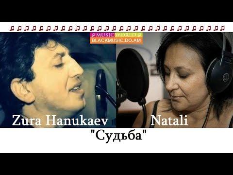 Zura Hanukaev & Natali  - Судьба 2017 // Супер Песня