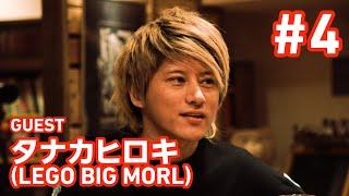 [第2夜 #4]『大山さん』Guest: タナカヒロキ (LEGO BIG MORL)
