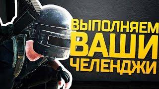 Playerunknown's Battlegrounds   ЗАКРЫЛ МОСТ НА РЕМОНТ!! ВЗЯЛ 2 РАЗА ТОП 1!!