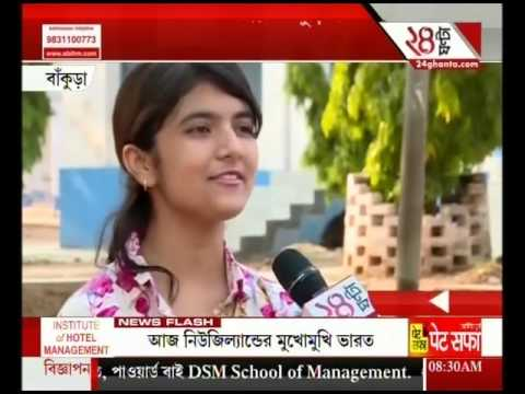 Madhyamik Pariksha 2017: Bankura District School Share Top 20 Ranks