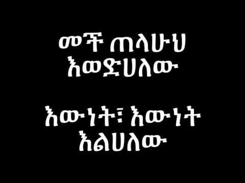 Hamelmal Abate Ewedehalew - Lyrics thumbnail