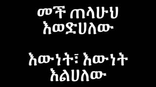 Hamelmal Abate - Ewedehalew እወድሃለሁ (Amharic With Lyrics)