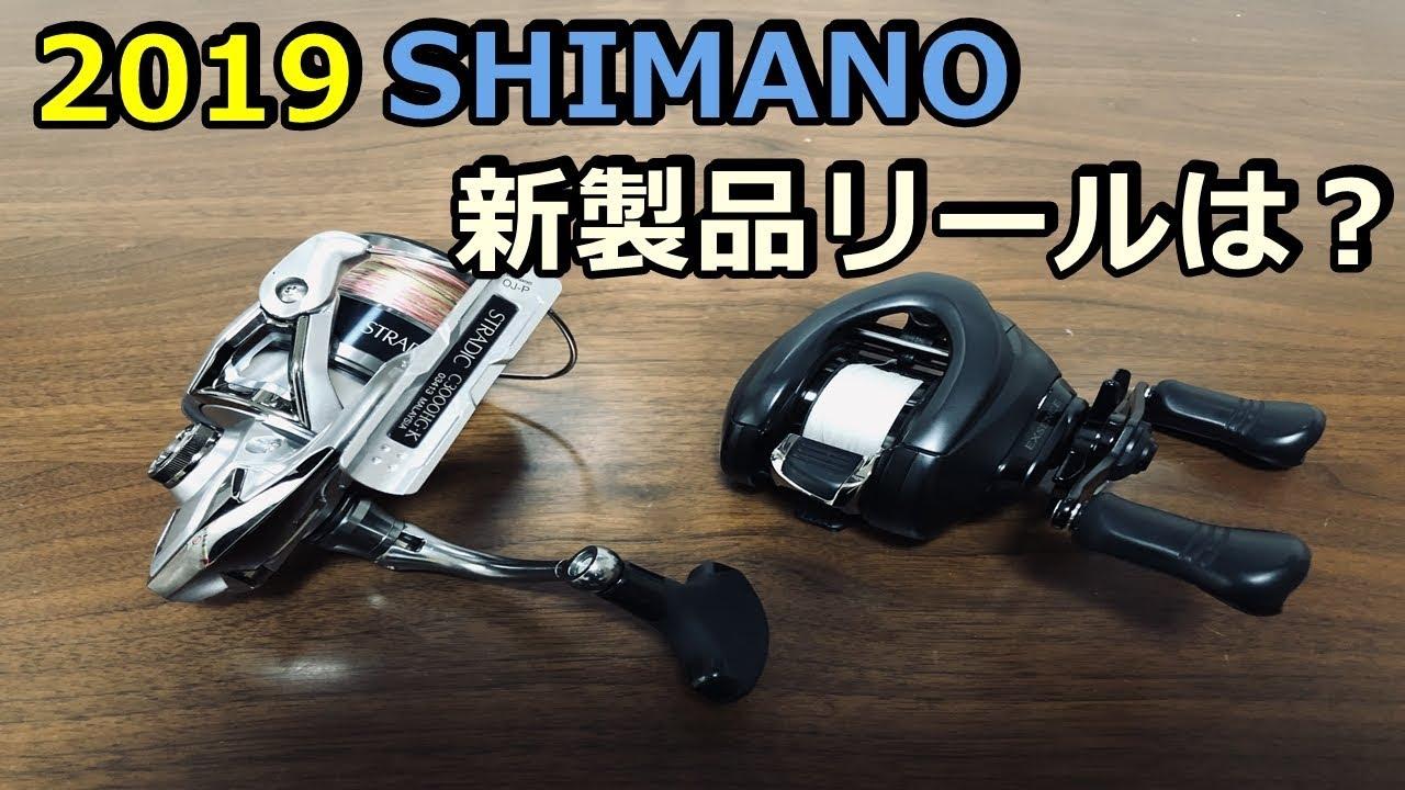 シマノ 新 製品 リール