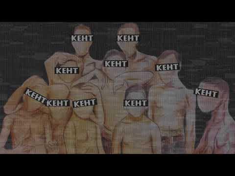 Captown - КЕНТ (Официальная премьера трека)