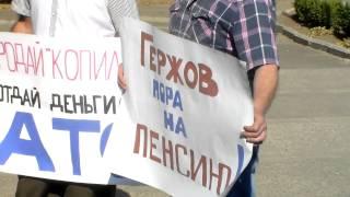 Митинг. Южноукраинск. Люди против народного депутата Гержова