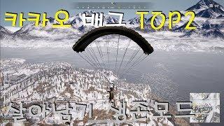 배틀그라운드 오래 살아남기 도전 가상 서바이벌 게임 여행 영상 694 비켄디 TOP2