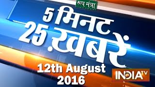 5 Minute 25 Khabarein | 12th August, 2016 - India TV