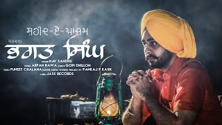 Sardar Bhagat Singh | (Full HD) | Nav Sandhu | New Punjabi Songs 2018 | Latest Punjabi Songs 2018